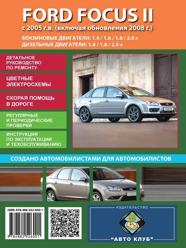 Руководство по эксплуатации и ремонту ford focus