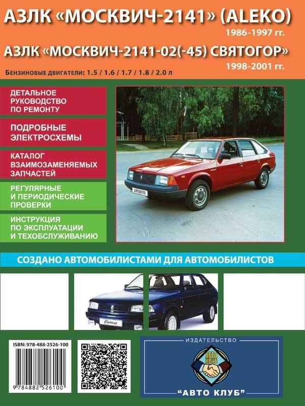 Москвич 2141 инструкция по эксплуатации